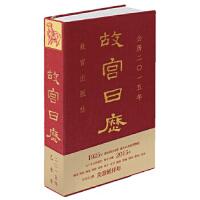 【旧书二手书9成新】故宫日历 2015年 美意延祥年 华胥 9787513406666 故宫出版社