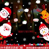 【特惠购】圣诞节装饰品墙贴玻璃橱窗贴纸老人雪人雪花门贴店铺场景布置创意