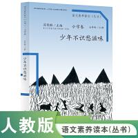 少年不识愁滋味 语文素养读本(丛书)小学卷9 温儒敏主编