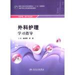 外科护理学习指导(中职护理配教)