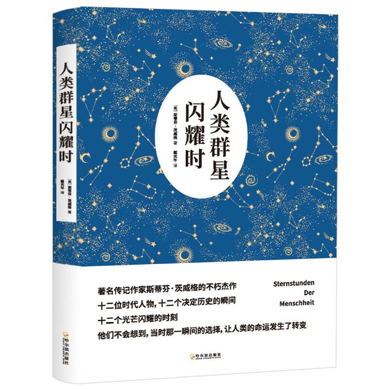 人类群星闪耀时 著名传记作家斯蒂芬·茨威格的不朽杰作,12位时代人物决定历史的瞬间