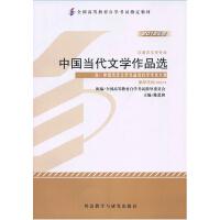 00531 0531中国当代文学作品选 陈思和 外语教学与研究出版社 2012年版