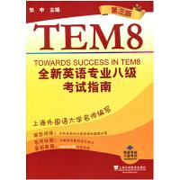 TEM8全新英语专业八级考试指南 第三版 英语专业八级考试单项突破 专八专8考试指南