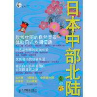【二手旧书8成新】日本中部北陆自由行 墨刻编辑部 9787115251169 人民邮电出版社
