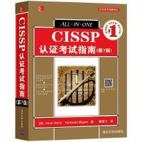 CISSP认证考试指南 第7版 清华大学出版社