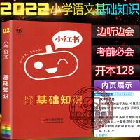 小红书小学语文基础知识口袋书边听边背考前必会小学语文知识点提要整理大全2022版