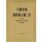 门德尔松钢琴练习曲三首 作品104b