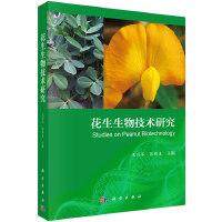 花生生物技术研究