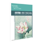 名家课堂・黄莉工笔花卉画法 当代名家国画技法教程 初学者适用