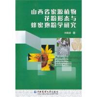 【RT4】山西省蜜源植物花粉形态与蜂蜜孢粉学研究 宋晓珍 中国农业大学出版社 9787565508752