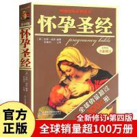 怀孕圣经怀孕书籍父母必读备孕孕前准备书籍孕妇看的书十月怀胎百科孕妇书籍大全孕妈妈准备书育婴书籍新生儿护理产后恢复书籍