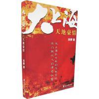 【正版二手书旧书9成新左右】大上海――天地豪情9787806739631