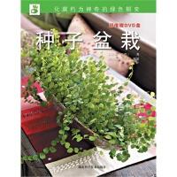 【RT4】绿手指丛书----种子盆栽 林惠兰 湖北科学技术出版社 9787535240927