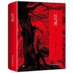 红与黑 斯当达 创美汇品 出品 中国友谊出版公司