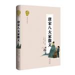 唐宋八大家散文(国学经典丛书・名家注评本)