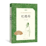 杜甫传(《语文》推荐阅读丛书)人民文学出版社