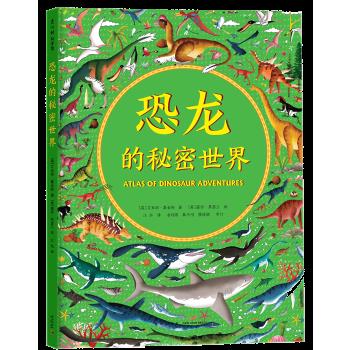 恐龙的秘密世界7大洲110种恐龙分布地图,31个恐龙的秘密生活场景,288条恐龙及史前动物趣味知识大搜罗!中科院恐龙一线研究人员审订。——爱心树童书出品
