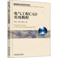 电气工程CAD实用教程 机械工业出版社