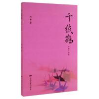 封面有磨痕-XYWJ-千纸鹤 9787106040260 中国电影出版社 知礼图书专营店