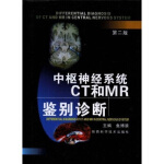【二手旧书8成新】中枢神经系统CT和MR鉴别诊断 鱼博浪 9787536939202 陕西科学技术出版社