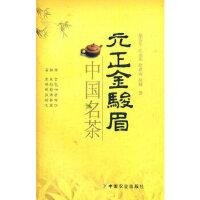 元正金骏眉 中国名茶