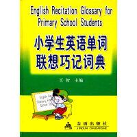 小学生英语单词联想巧记词典(精装)