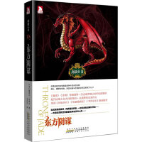 ZJ-龙骑士 2 东方阴魔 安徽人民出版社 9787212048099