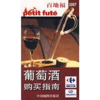 【二手旧书9成新】葡萄酒购买指南法国百地福股份有限公司制9787503142642中国地图出版社