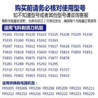 �w科剃�刀充�器�fs360 361 362 363 fs823 818 等型�充�器