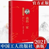 《我的一家》(2021新版)红色经典系列 中国工人出版社 爱国主义教育读本