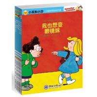 《小芙和小莎―小姐妹奇妙知识课》(套装共5册)