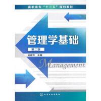 正版教材 管理学基础(吴星泽)(第二版) 教材系列书籍 吴星泽 化学工业出版社