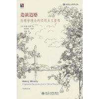 全新正版图书 造就道德-伦理学理论的实用主义重构 托德・莱肯 北京大学出版社 9787301168653 缘为书来图书