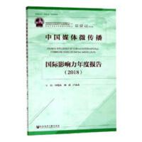 全新正版图书 中国媒体微传播国际影响力年度报告:2018:2018 章晓英 社会科学文献出版社 978752014015