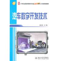 汽车数字开发技术