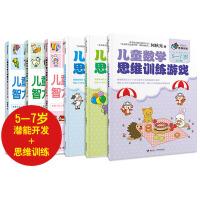 何秋光思维训练・5-7岁儿童数学游戏(全六册)