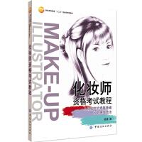 化妆师资格考试教程