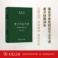 老子今注今译(珍藏版)(陈鼓应道典诠释书系(纪念版))