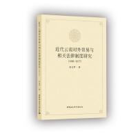 近代云南对外贸易与相关法律制度研究-((1889-1937))