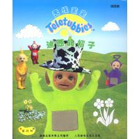 天线宝宝游戏书:迪西的帽子