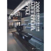 ZJ-2008中国室内设计年鉴 [中英文本] 商业空间 华中科技大学出版社 9787560948430