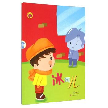 全新正版 冰可儿 李丹莉 新疆美术摄影出版社 9787546973395缘为书来图书专营店 正版图书