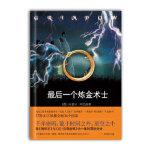 封面有磨痕-HSY-后一个炼金术士 9787544252812 南海出版公司 知礼图书专营店