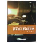 正版-JC-钢琴音乐教育新评说 刘巍巍,张舒然,吕岩 9787569300277 西安交通大学出版社 知礼图书专营店