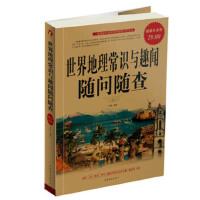 【二手旧书9成新】世界地理常识与趣闻随问随查 苏豫著 9787511334640 中国华侨出版社