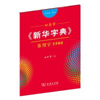 字帖 田英章《新华字典》常用字5500(音序版 楷书)田英章 书 商务印书馆