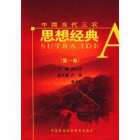 中国当代三农思想经典(第一卷)