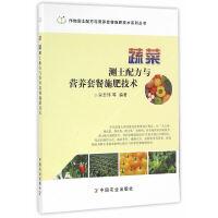 蔬菜测土配方与营养套餐施肥技术