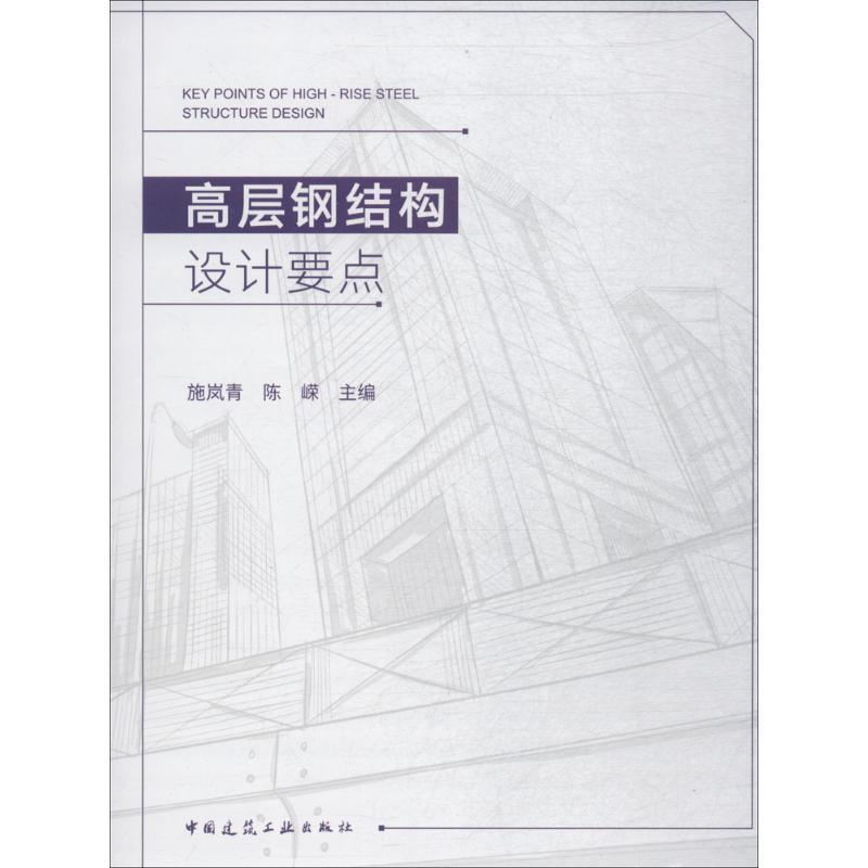 高层钢结构设计要点 中国建筑工业出版社 【文轩正版图书】
