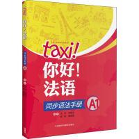 你好!法语同步语法手册 A1 外语教学与研究出版社